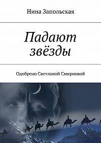 Нина Запольская -Падают звёзды