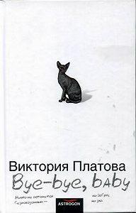 Виктория Платова - Bye-bye, baby!..