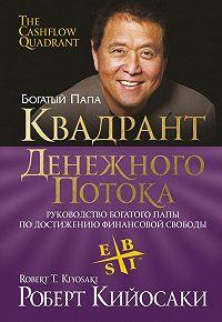 Роберт Кийосаки -Квадрант денежного потока