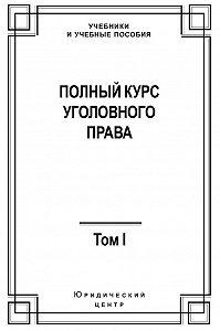 Коллектив Авторов -Полный курс уголовного права. Том I. Преступление и наказание