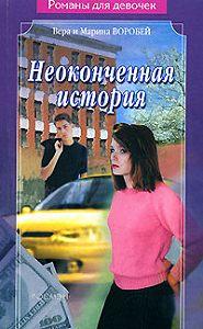 Вера и Марина Воробей -Неоконченная история