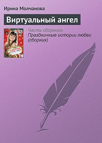Ирина Молчанова -Виртуальный ангел