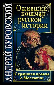 Андрей Буровский -Оживший кошмар русской истории. Страшная правда о Московии