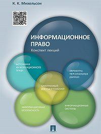 К. Михельсон -Информационное право. Конспект лекций. Учебное пособие