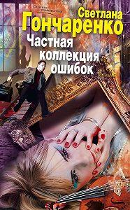 Светлана Гончаренко -Частная коллекция ошибок