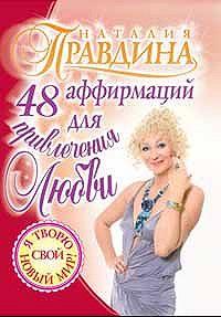 Наталия Правдина -48 аффирмаций для привлечения любви