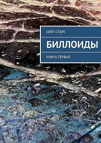 Олег Старк -Биллоиды. Книга первая