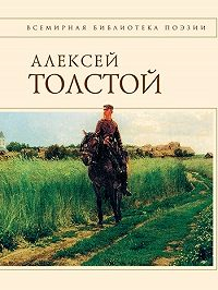 Алексей Константинович Толстой -Стихотворения и поэмы