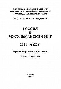 Валентина Сченснович - Россия и мусульманский мир № 6 / 2011