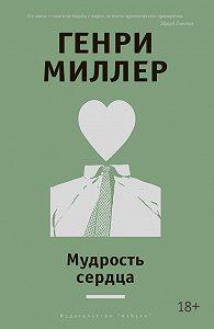 Генри Миллер -Мудрость сердца (сборник)