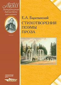 Евгений Баратынский -Стихотворения. Поэмы. Проза