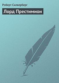 Роберт Силверберг - Лорд Престимион