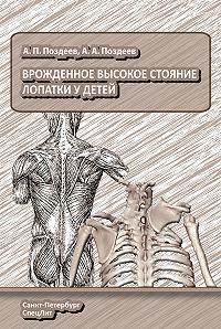 Андрей Поздеев -Врожденное высокое стояние лопатки у детей