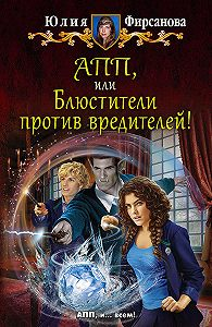 Юлия Фирсанова -АПП, или Блюстители против вредителей!