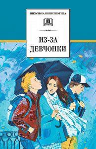 Валерий Алексеев -Из-за девчонки (сборник)