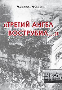 Михаэль Фишкин -«Третий ангел вострубил...» (сборник)