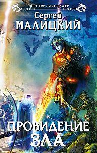 Сергей Малицкий -Провидение зла