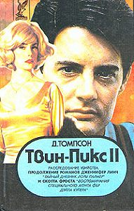Джон Томпсон -Твин Пикс: Расследование убийства. Книга 1