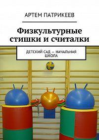 Артем Патрикеев -Физкультурные стишки исчиталки. Детский сад– начальная школа