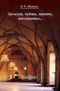 Борис Мандель -Загадки, тайны, память, восхищенье…