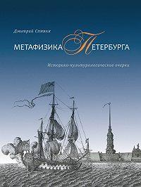 Дмитрий Леонидович Спивак -Метафизика Петербурга. Историко-культурологические очерки