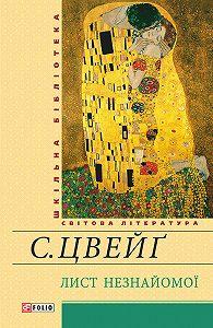 Стефан Цвейг -Лист незнайомої (збірник)