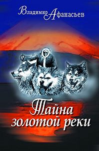 Владимир Николаевич Афанасьев -Тайна золотой реки (сборник)
