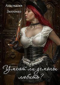 Анастасия Зинченко - Умеют ли демоны любить?