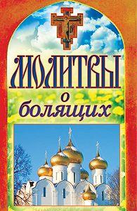 Татьяна Лагутина -Молитвы о болящих