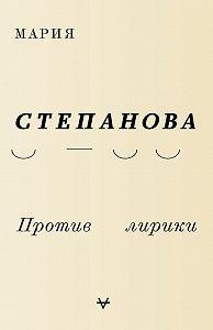 Мария Степанова -Против лирики