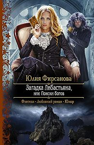 Юлия Фирсанова -Загадка Либастьяна, или Поиски богов