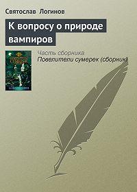 Святослав  Логинов -К вопросу о природе вампиров