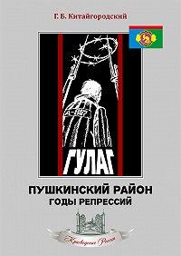 Григорий Китайгородский -Пушкинский район. Годы репрессий