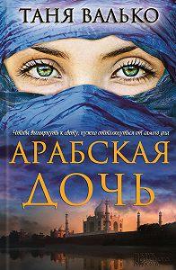 Таня Валько -Арабская дочь
