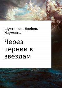 Любовь Шустанова -Через тернии к звездам