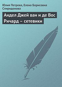 Елена Борисовна Спиридонова -Андел Джей ван и де Вос Ричард – сетевики
