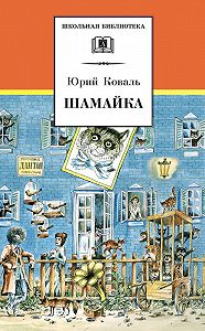 Юрий Коваль -Шамайка