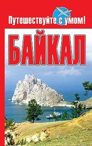 Елена Кузнецова -Байкал