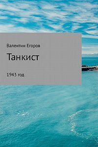 Валентин Егоров -Танкист