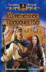 Татьяна Форш -Измененное пророчество