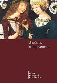 Евгений Яковлевич Басин - Любовь и искусство