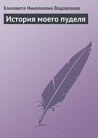 Елизавета Водовозова -История моего пуделя