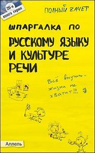 А. С. Зубкова -Шпаргалка по русскому языку и культуре речи