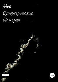 Виталий Игоревич Волнушкин -Моя супергеройская история