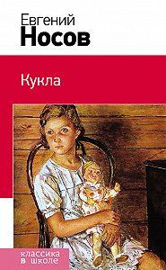 Евгений Носов -Кукла (сборник)