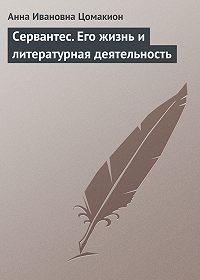Анна Ивановна Цомакион -Сервантес. Его жизнь и литературная деятельность