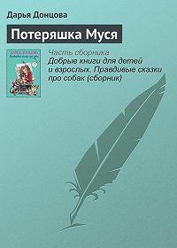 Дарья Аркадьевна Донцова -Потеряшка Муся