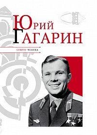 Николай Надеждин -Юрий Гагарин