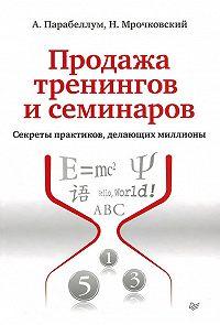 Николай Мрочковский -Продажа тренингов и семинаров. Секреты практиков, делающих миллионы