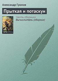 Александр Громов -Прыткая и потаскун